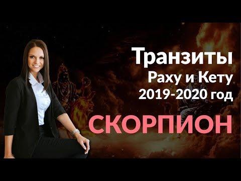 Скорпион | Транзиты Раху и Кету на 2019 и 2020 год Джйотиш