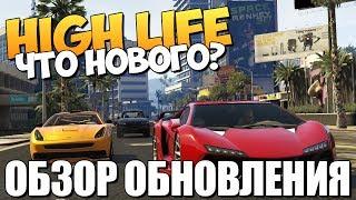 GTA ONLINE -  HIGH LIFE. Обзор Обновления #90