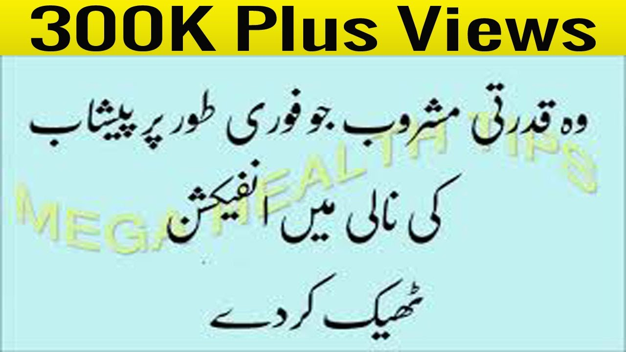 Urine Infection Home Remedies In Urdu Youtube