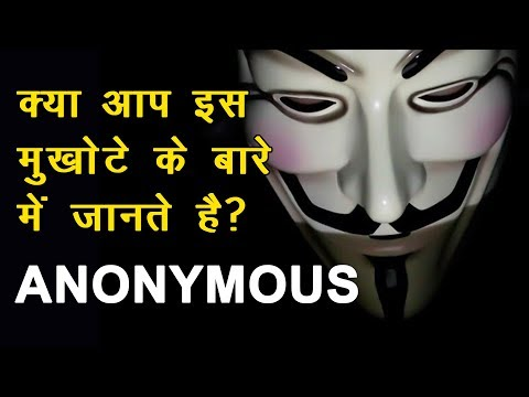 """तुम नहीं बचोगे हम है """"एनोनिमस"""" 