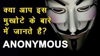 Who are Anonymous   Facts about Anonymous   LEARNERBOY
