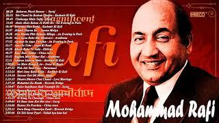 बेस्ट ऑफ़ मोहम्मद रफ़ी हिट गाने पुराने हिंदी सुपरहिट गाने