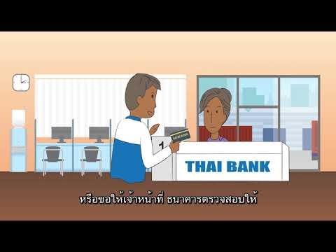 ATM (KHMER)