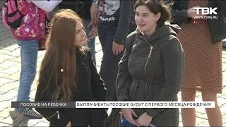 Как получить повышенное пособие на ребенка. Красноярск