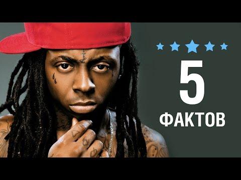 Лил Уэйн - 5 Фактов о знаменитости    Lil Wayne