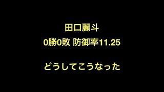 プロ野球 田口麗斗 0勝0敗 防御率11.25 田口麗斗 0勝0敗 防御率11.25 8...