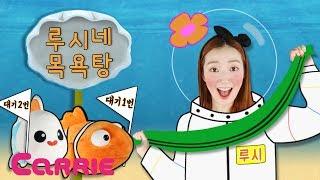 [생활동화] 금붕어 목욕하는 날!