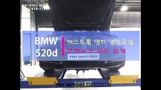 BMW 520d 엔진오일 꼭 서비스센터 가야하나요? […