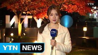 [날씨] 오후부터 찬 바람...내일 서울 -3℃ / Y…