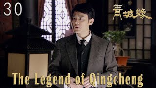 Cover images [電視劇] 青城緣 30 The Legend of Qingcheng, Eng Sub | 2020 歷史愛情劇 民國年代劇 李光潔 溫兆倫 王力可 付晶 1080P