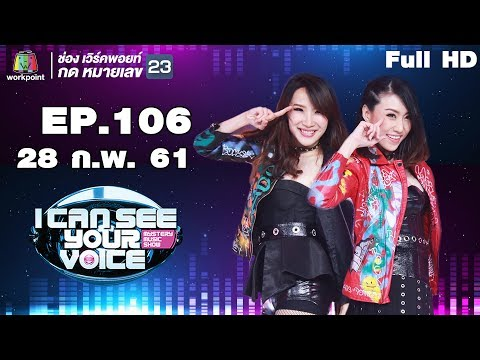 I Can See Your Voice -TH | EP.106 | China Dolls | 28 ก.พ. 61 Full HD