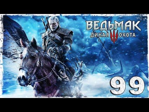 Смотреть прохождение игры [PS4] Witcher 3: Wild Hunt. #99 (1/2): Спи спокойно, Йорунд.