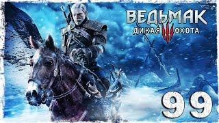 [PS4] Witcher 3: Wild Hunt. #99 (1/2): Спи спокойно, Йорунд.