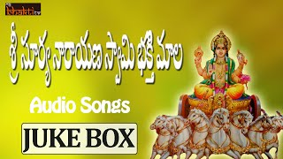 Sri Surya Narayana Swamy Bhakthi Mala || Telugu Devotional Songs Jukebox ||