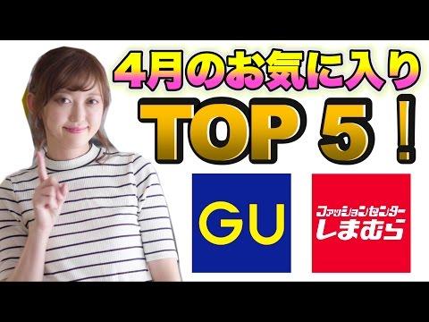 GU・しまむら4月のお気に入り♡全部プチプラ2000円以下!