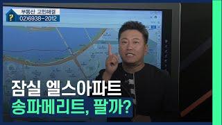 언제나 핫한 부동산지역 송파! 잠실 엘스아파트, 팔까 …