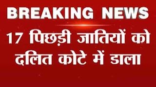 Uttar Pradesh Cabinet clears proposal to include 17 OBCs in SC…