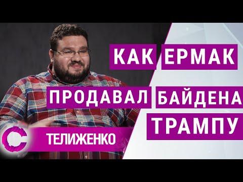 Как Ермак работал с командой Трампа | Андрей Телиженко