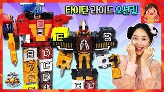 파워레인저 애니멀포스 타이탄킹 비스트킹 애니멀킹 와일드킹 라이드킹 오션엠페러 총 출동! 123 숫자큐브 ABC 알파벳큐브 비교 변신로봇 장난감 [유라]