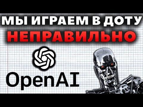 ЧЕМУ МОЖНО НАУЧИТЬСЯ У OPEN AI?