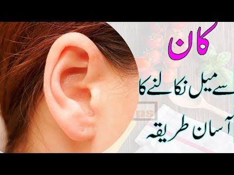 Kaan Me Mail Jama Hona Aur Sahi Safai Ka Tarika    Ear Cleaning Tips
