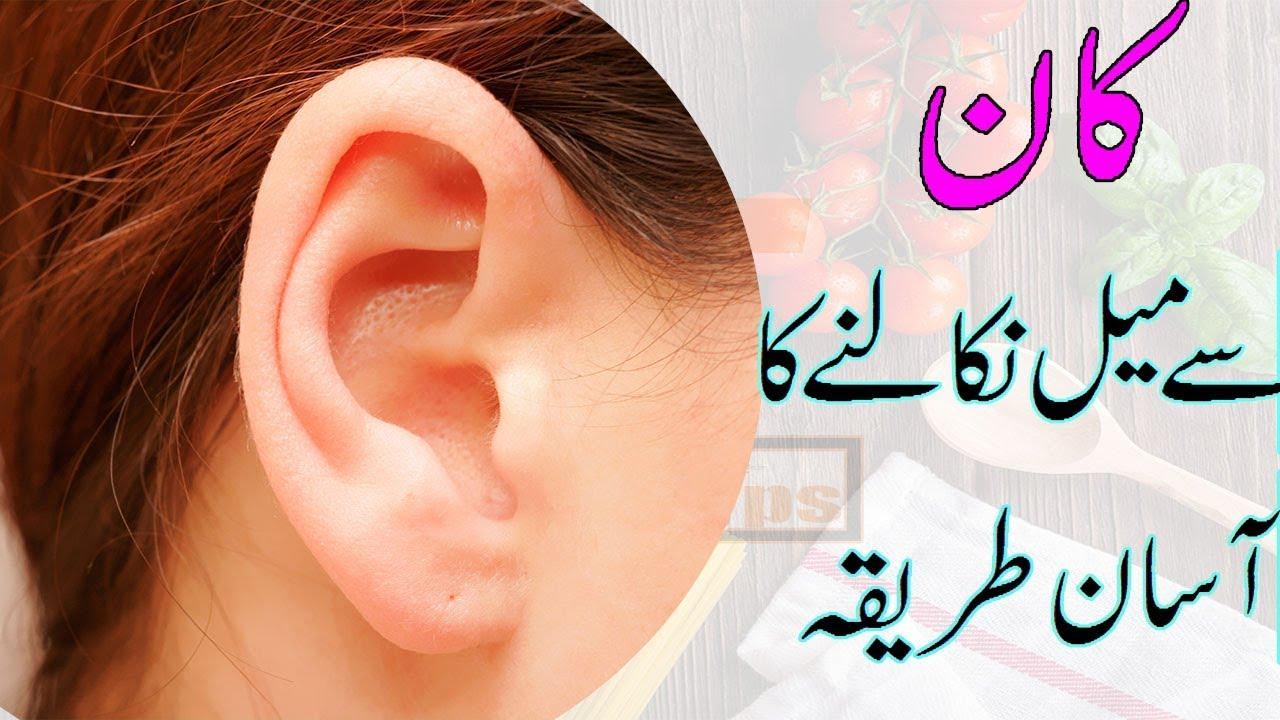 Kaan Me Mail Jama Hona Aur Sahi Safai Ka Tarika    Ear Cleaning Tips in  Urdu Hindi