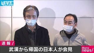 「ほっとしている」武漢から帰国の日本人が心境語る(20/01/29)