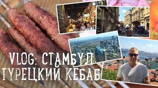 Vlog из Стамбула. Кебаб [Рецепты Bon Appetit]