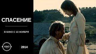 ▶ Спасение (2014) Дублированный трейлер