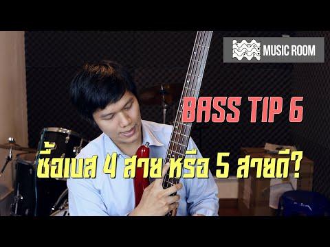 Bass Tip 6 เลือกซื้อเบส 4 สาย หรือเบส 5 สายดี?