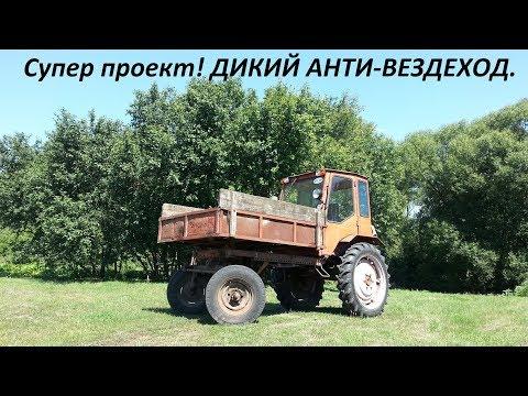 ТРАКТОР Т - 16 - ТЕСТ ДРАЙВ. Супер проект. ДИКИЙ УБИЙЦА ВНЕДОРОЖНИКОВ.