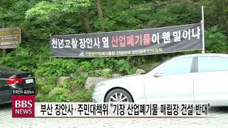 "[BBS뉴스] 부산장안사·주민대책위""기장…"