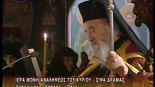 ΑΓΡΥΠΝΙΑ - Ι. Μονή Αναλήψεως του Σωτήρος - Σίψα Δράμας