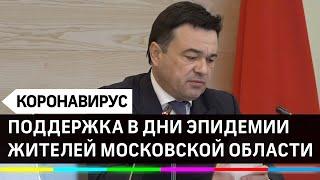 Поддержка в дни эпидемии жителей Московской области