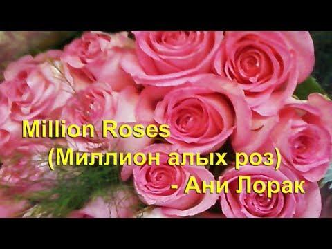Million Roses - Ани Лорак (with lyrics)