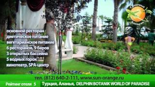 Отели Турции Алания. Turkey Hotels Alaniya. Отзывы