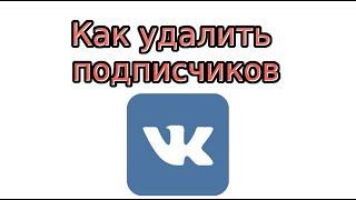 Как удалить подписчиков В Контакте(Видео урок о том, как удалить подписчиков В Контакте. В НОВОМ ДИЗАЙНЕ: http://www.online-vkontakte.ru/2014/10/kak-udalit-podpischikov-v-konta..., 2015-09-12T17:18:11.000Z)
