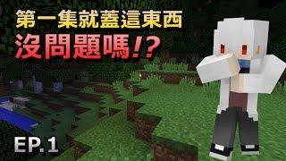 Minecraft 納歐的隨興生存 EP.1『第一集就要蓋這個!?』│當個創世神【納歐】