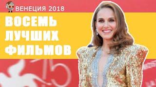 Венецианский Кинофестиваль 2018 | 8 лучших фильмов