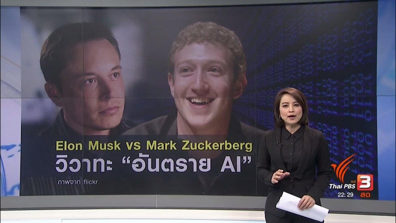 ข้อถกเถียงเรื่องความฉลาดของ AI พัฒนาภาษาที่มนุษย์ไม่เข้าใจ