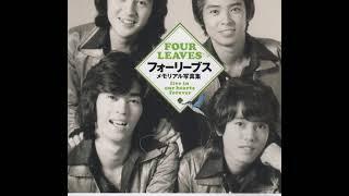 2008 12 24 「御園座」へタイムスリップ フォーリーブス 4人が揃う最後...
