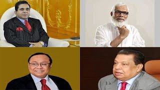 ২০১৬ সালে বাংলাদেশের শীর্ষ ১০ ধনীর নাম ।Top 10 Richest Men of Bangladesh