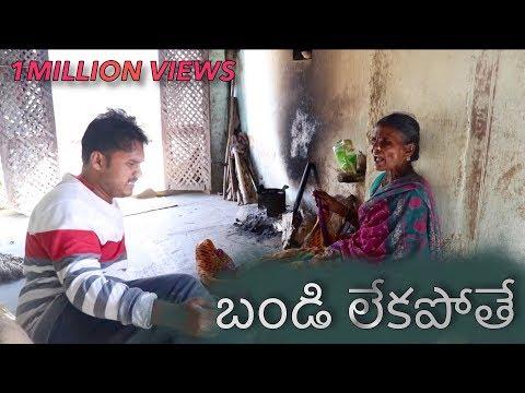 Bandi lekapothe | bike problems in village | my village show | gangavva