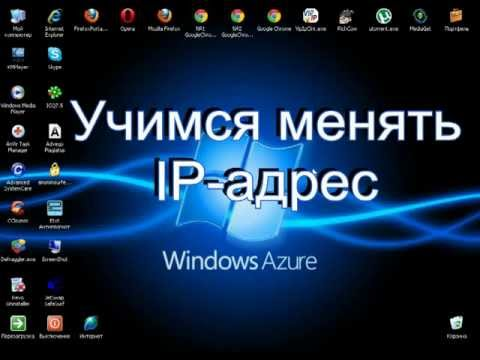 видео: Смена ip-адреса.mpeg