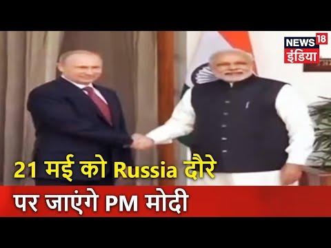 21 मई को Russia दौरे पर जाएंगे PM मोदी । Breaking News | News18 India