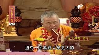 【唯心聖教安心真經42】  WXTV唯心電視台