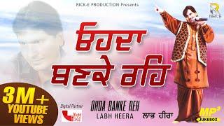 Labh Heera | Ohda Banke Reh (Full Album) - Jukebox | Rick E Production | Punjabi Song Album