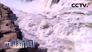[中国新闻]山西吉县:壮美壶口瀑布绵延数百米| CCTV中文国际