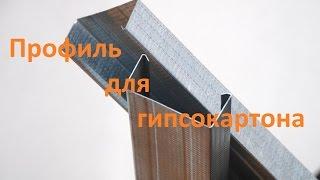 видео Виды гипсокартона, применение гипсокартона
