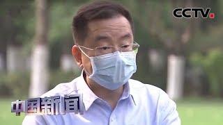 [中国新闻] 专家解读无症状感染者 | 新冠肺炎疫情报道